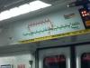 dziwne-metro